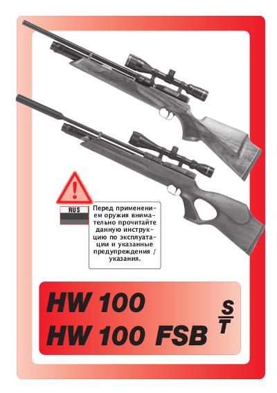 HW 100-russisch