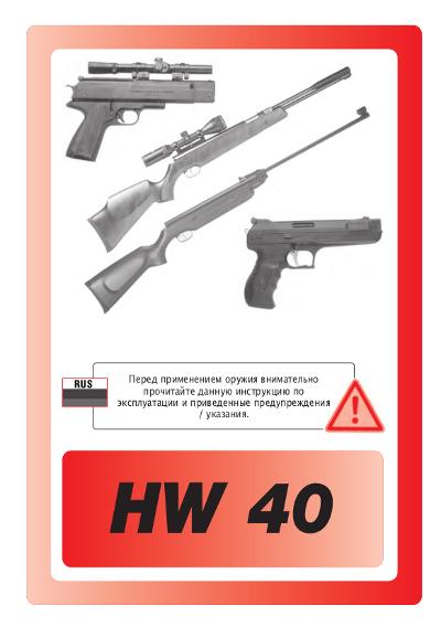 HW 40 russisch