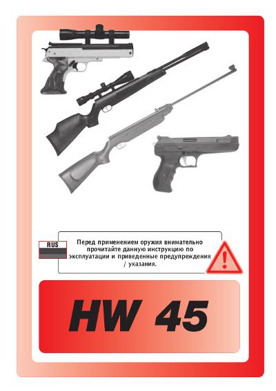 HW 45 russisch